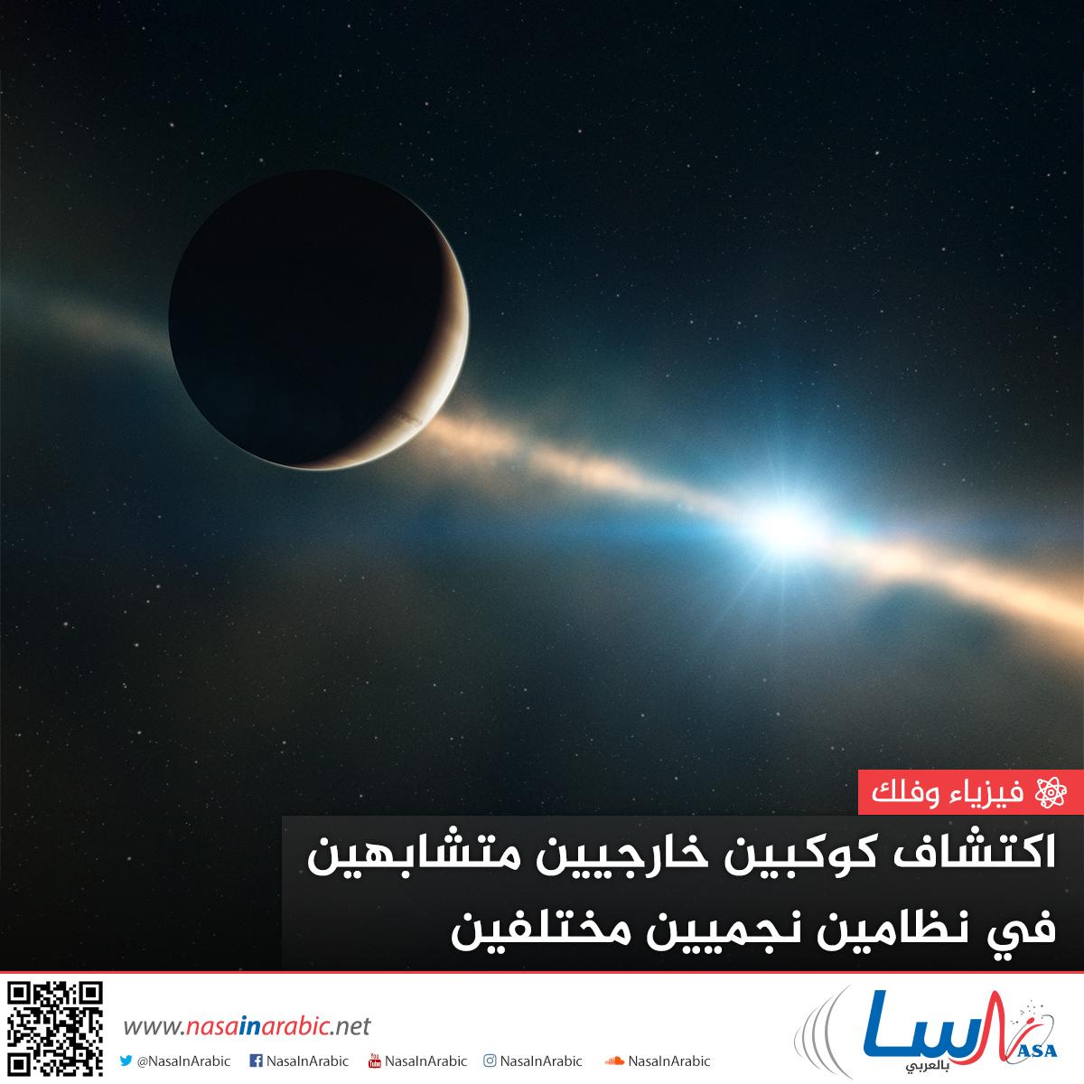اكتشاف كوكبين خارجيين متشابهين في نظامين نجميين مختلفين