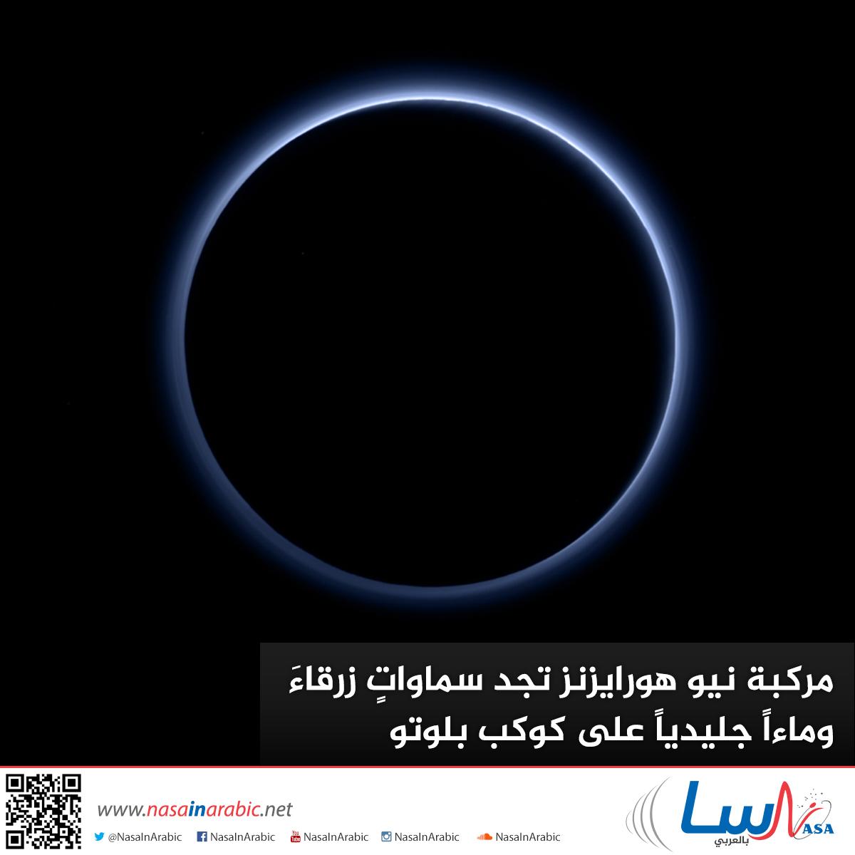 مركبة نيو هورايزنز تجد سماواتٍ زرقاءَ وماءاً جليدياً على كوكب بلوتو