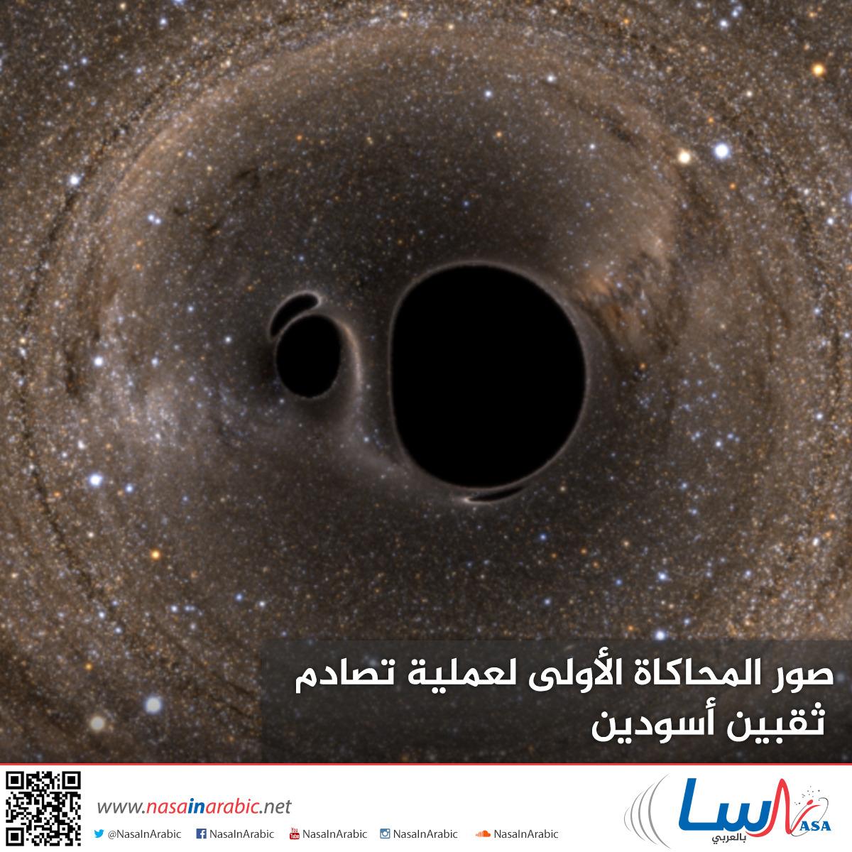صور المحاكاة الأولى لعملية تصادم ثقبين أسودين