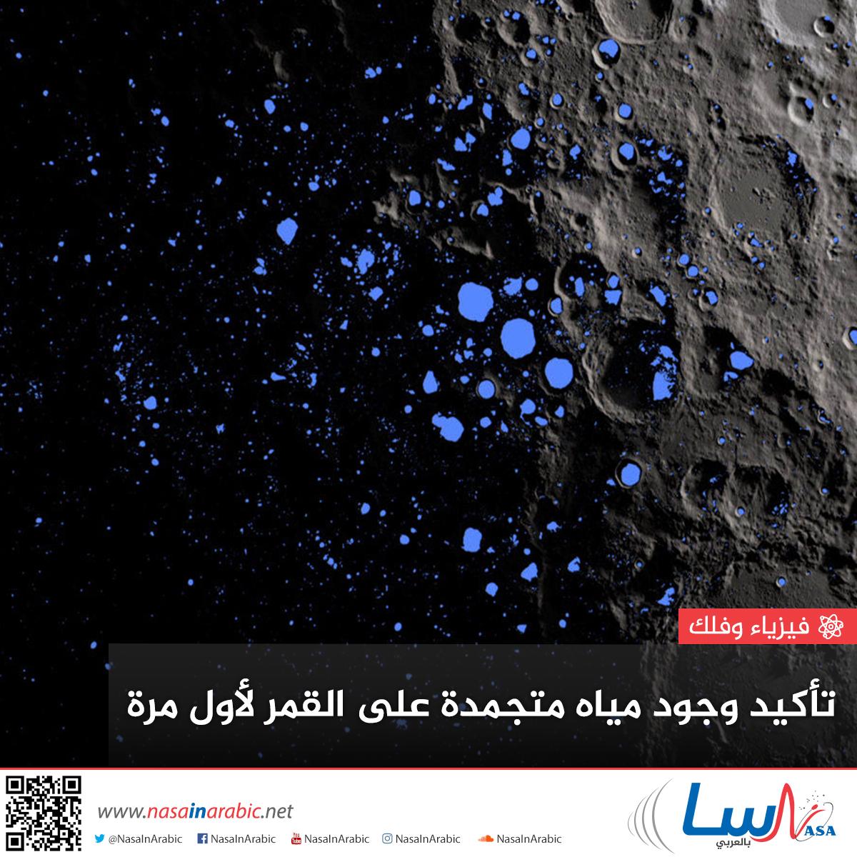 للمرة الأولى ورسميًا: اكتشاف مياه متجمدة على سطح القمر