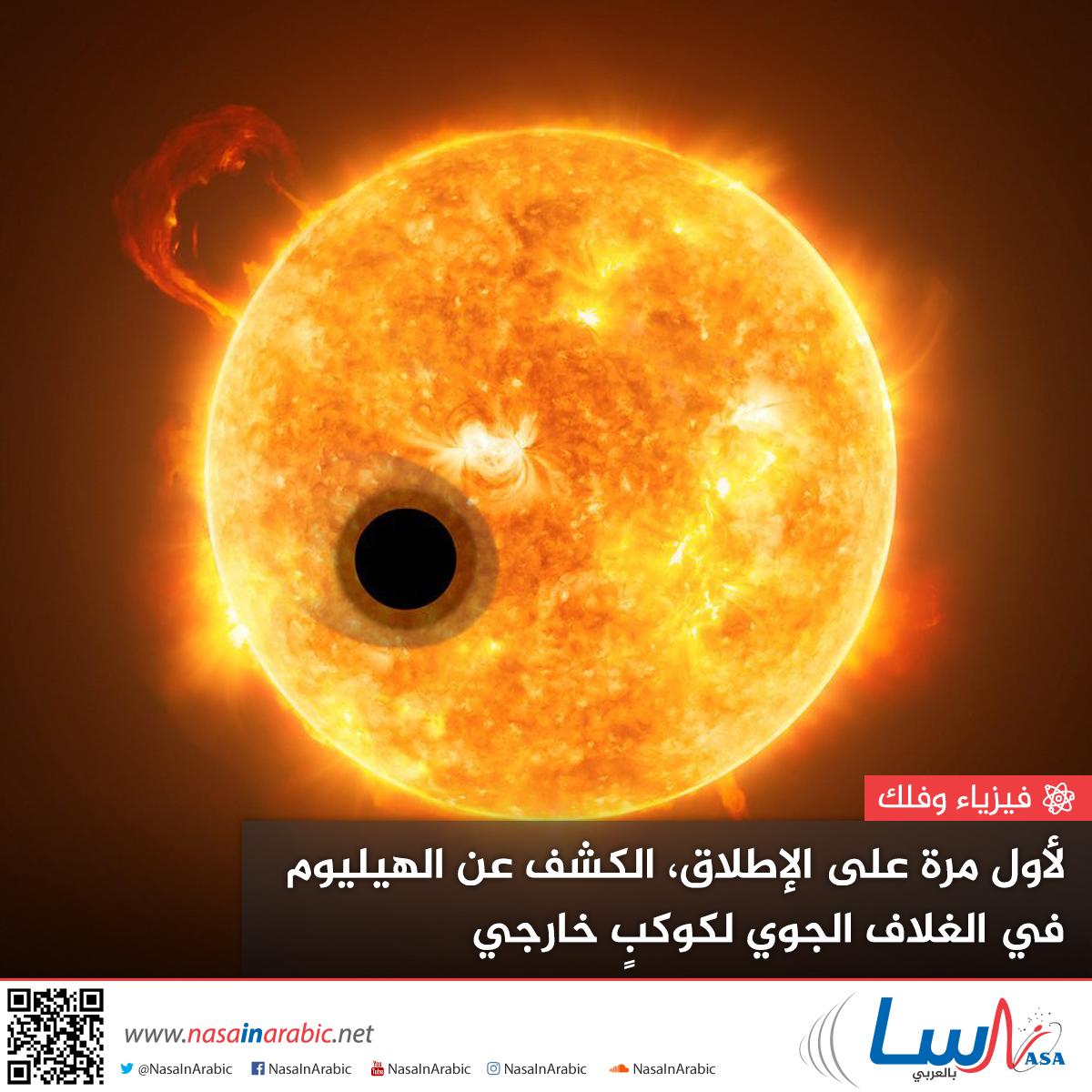لأول مرة على الإطلاق: الكشف عن الهيليوم في الغلاف الجوي لكوكب خارجي