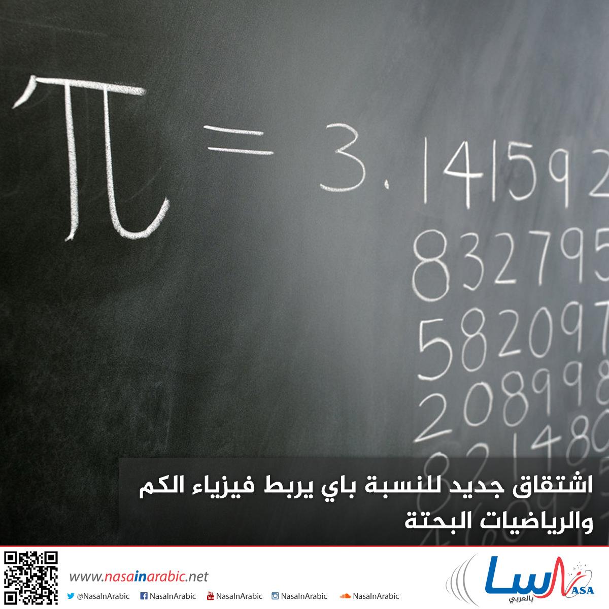 اشتقاق جديد للنسبة باي يربط فيزياء الكم و الرياضيات البحتة
