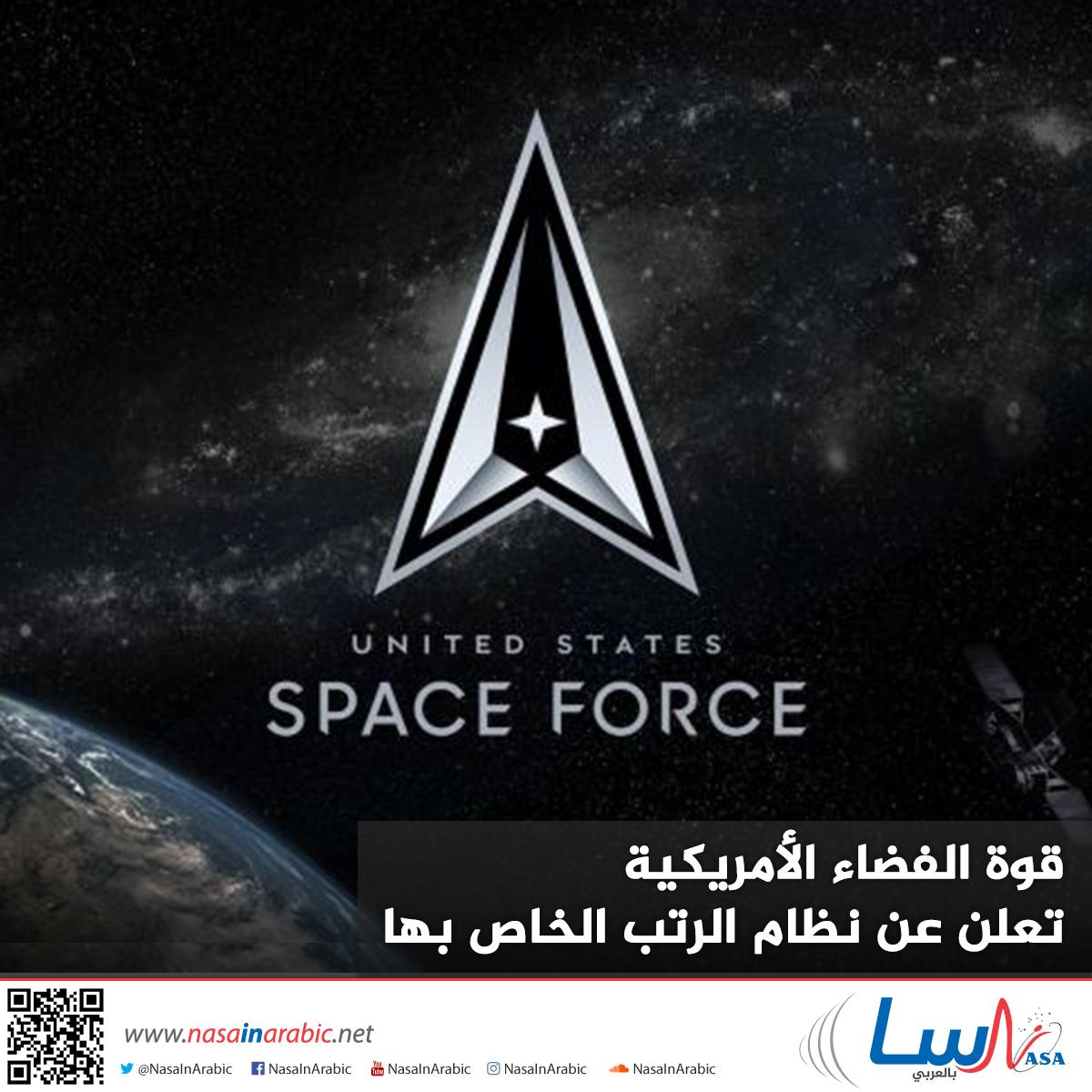 قوة الفضاء الأمريكية تعلن عن نظام الرتب الخاص بها