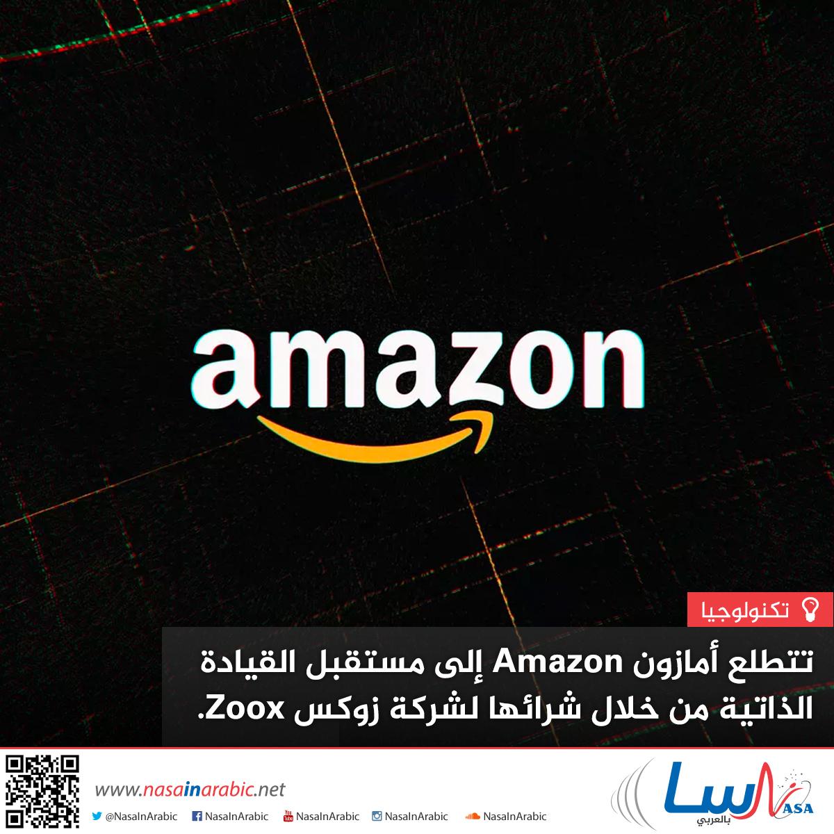 تتطلع أمازون Amazon إلى مستقبل القيادة الذاتية من خلال شرائها لشركة زوكس Zoox