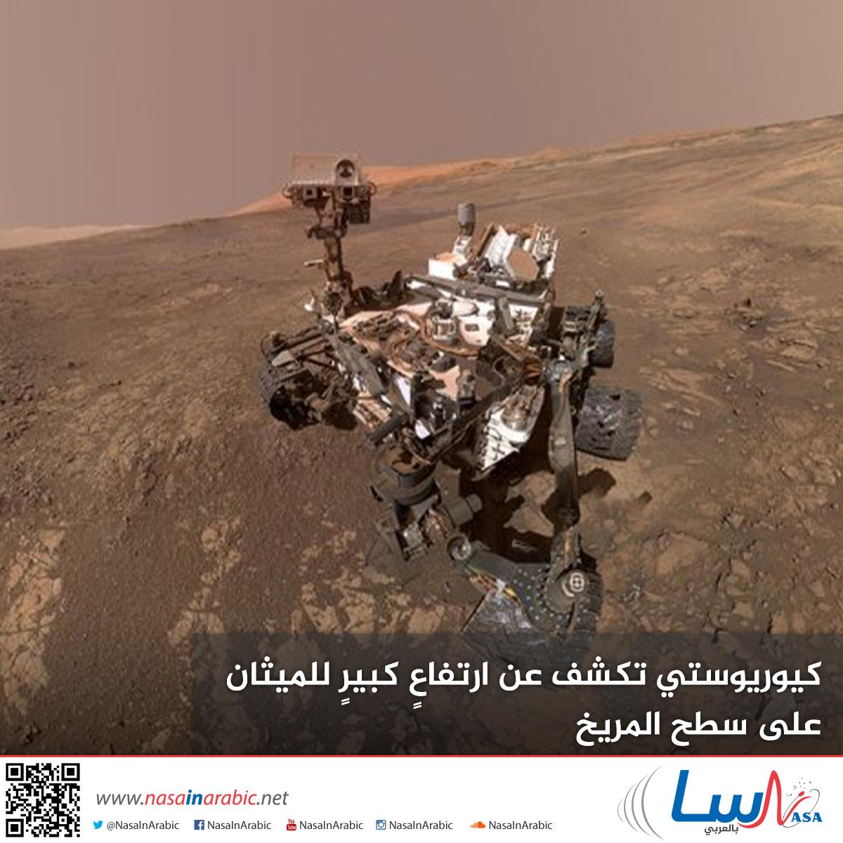 كيوريوستي تكشف عن ارتفاع كبير للميثان على سطح المريخ