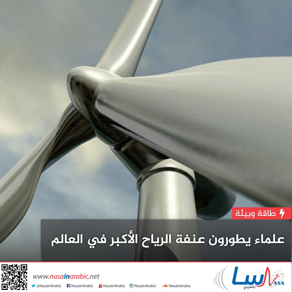 علماء يطورون عنفة الرياح الأكبر في العالم