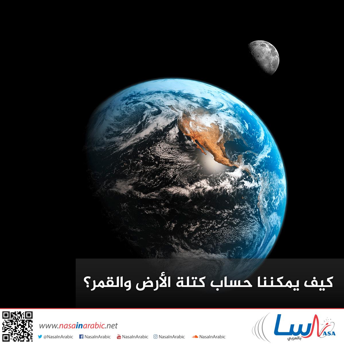 كيف يمكننا حساب كتلة الأرض والقمر؟
