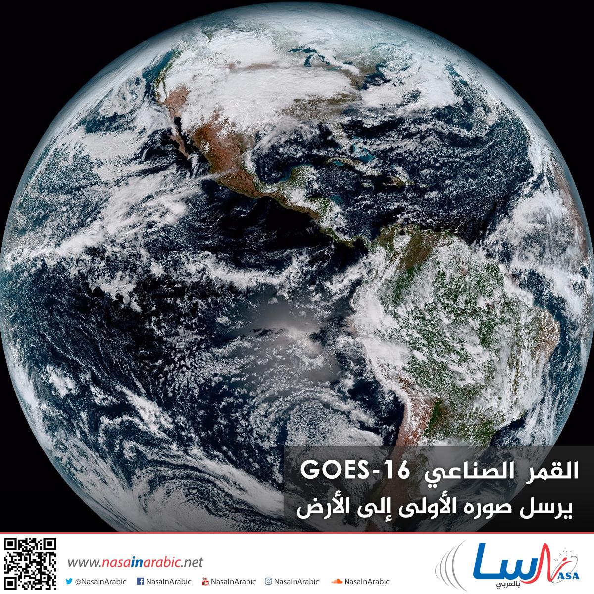 القمر الصناعي GOES-16 يرسل صوره الأولى إلى الأرض