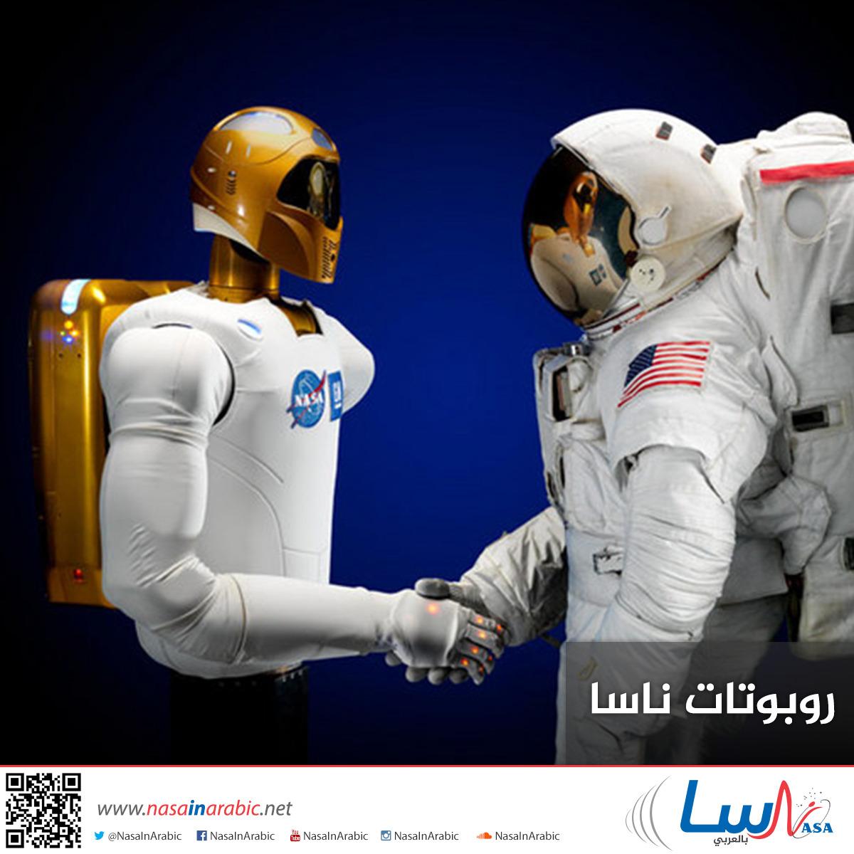 روبوتات ناسا