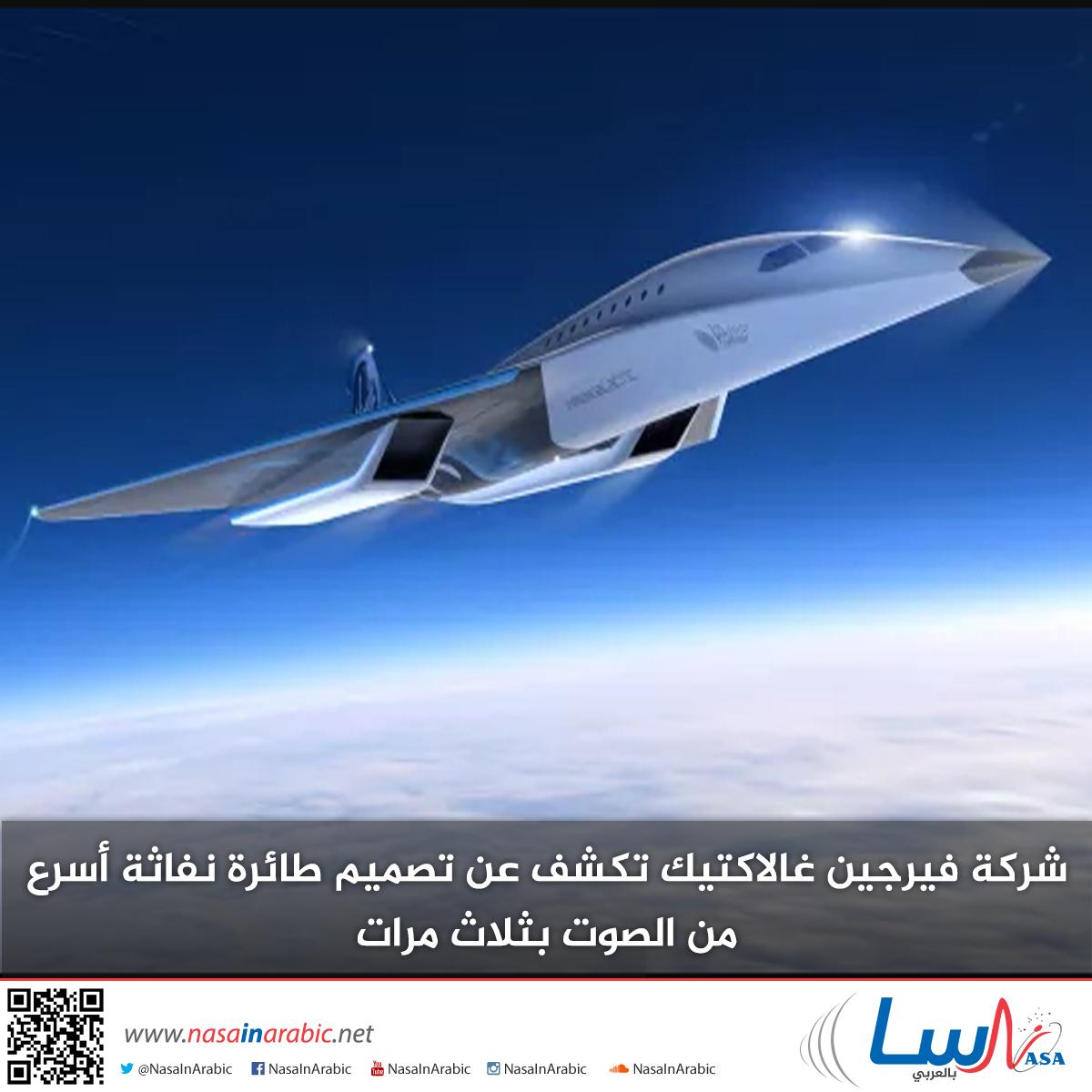 شركة فيرجين غالاكتيك تكشف عن تصميم طائرة نفاثة أسرع من الصوت بثلاث مرات