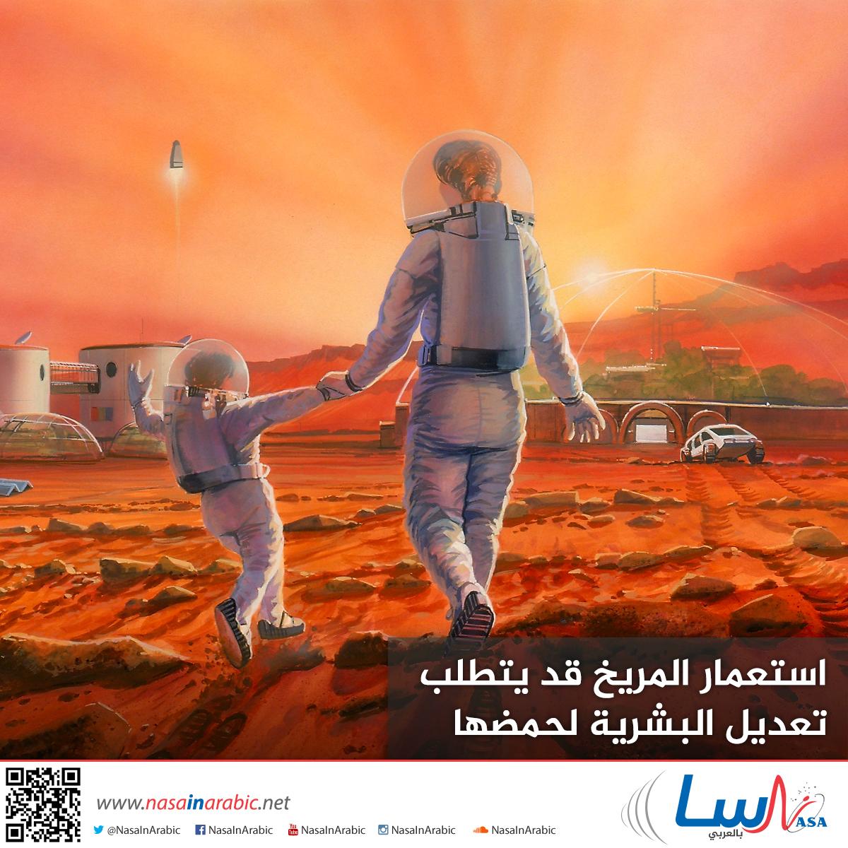 استعمار المريخ قد يتطلب تعديل البشرية لحمضها النووي