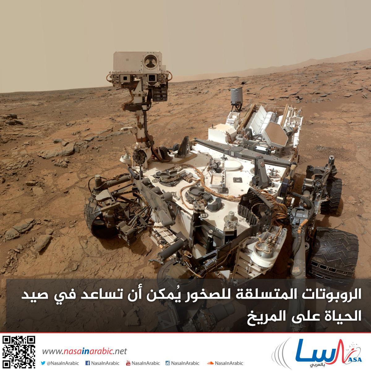 الروبوتات المتسلقة للصخور يُمكن أن تساعد في صيد الحياة على المريخ