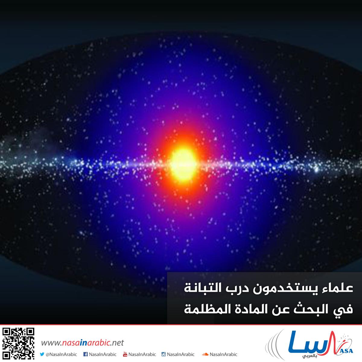 علماء يستخدمون درب التبانة في البحث عن المادة المظلمة