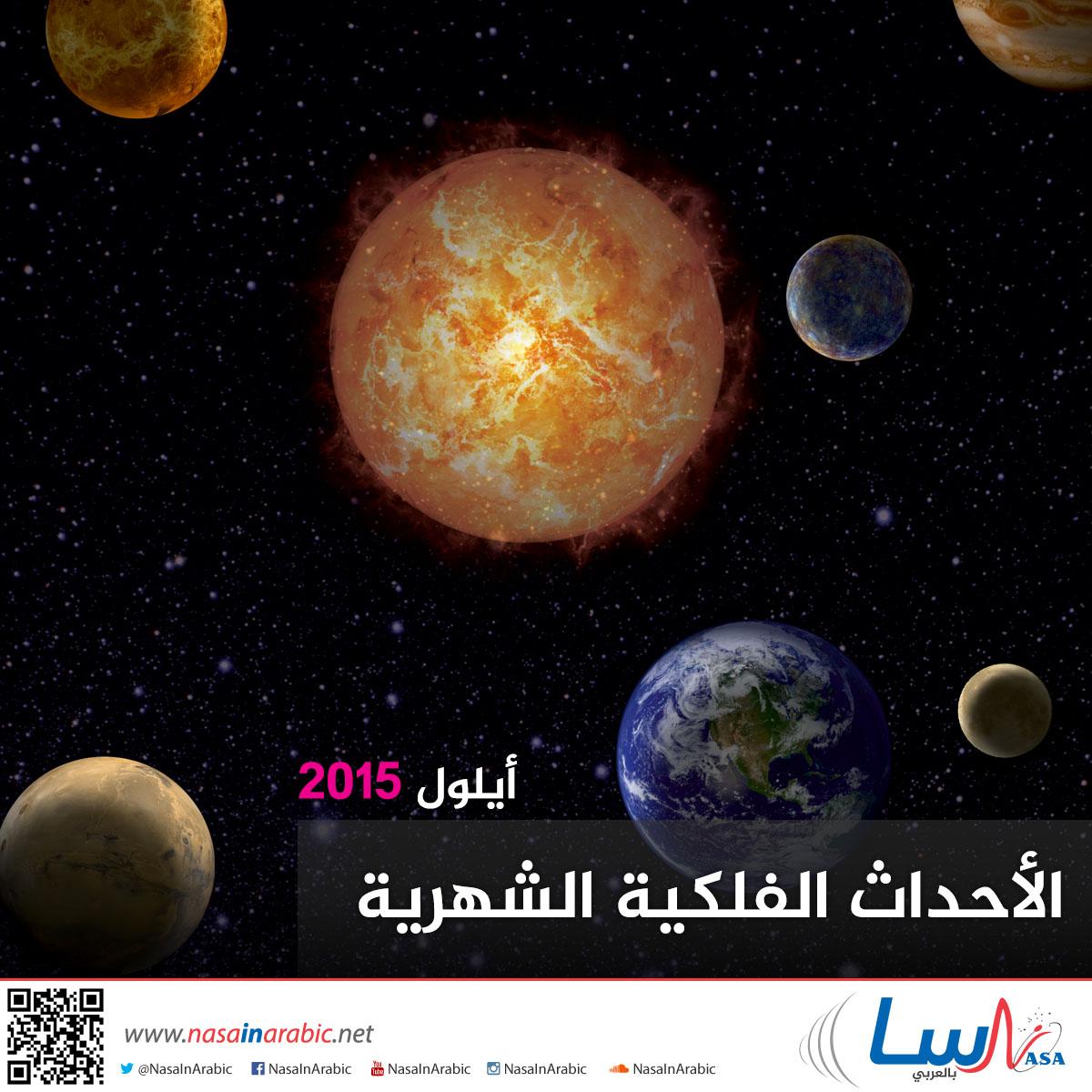 أهم الأحداث الفلكية خلال شهر أيلول/سبتمبر 2015