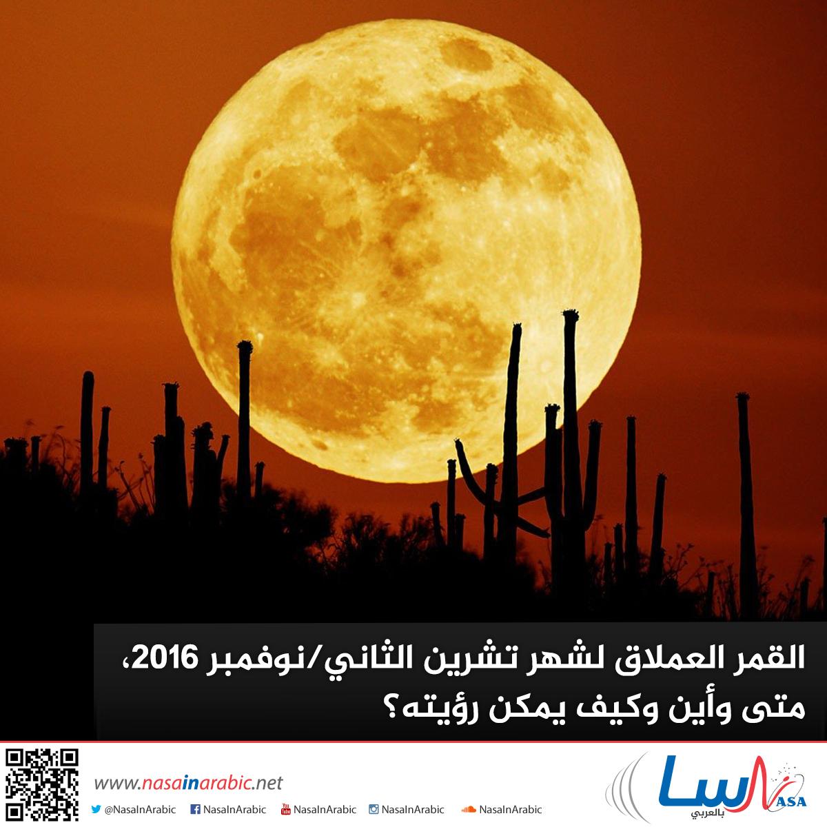 القمر العملاق لشهر تشرين الثاني/نوفمبر 2016، متى وأين وكيف يمكن رؤيته؟