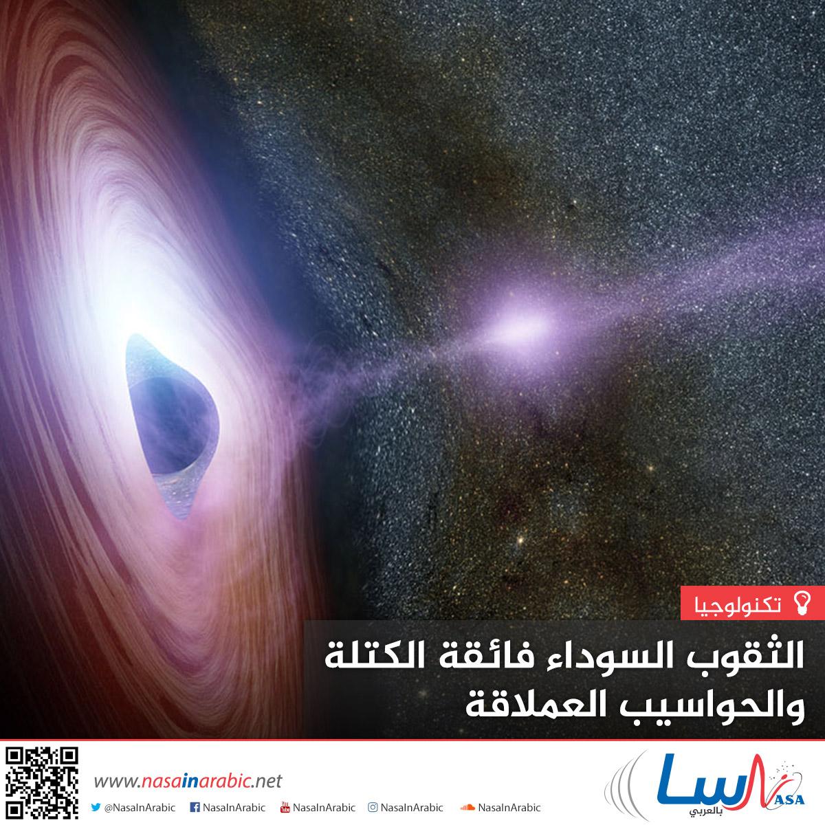 الثقوب السوداء فائقة الكتلة والحواسيب العملاقة