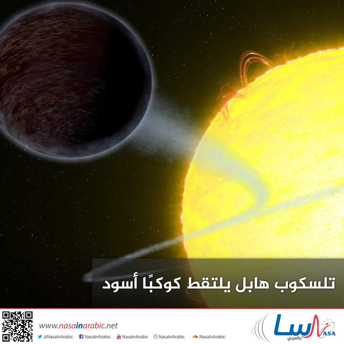 تلسكوب هابل يلتقط كوكبًا أسود