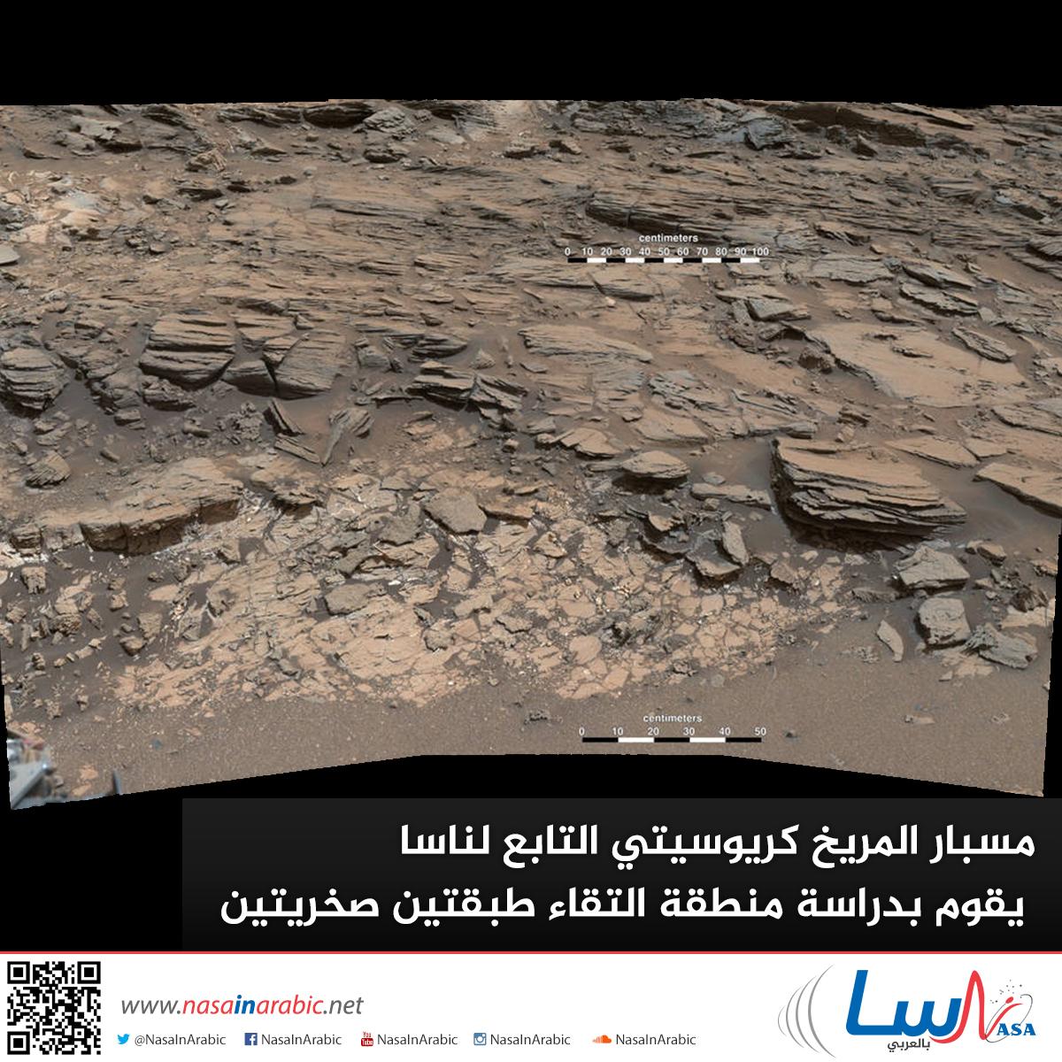 مسبار المريخ كريوسيتي التابع لناسا يقوم بدراسة منطقة التقاء طبقتين صخريتين