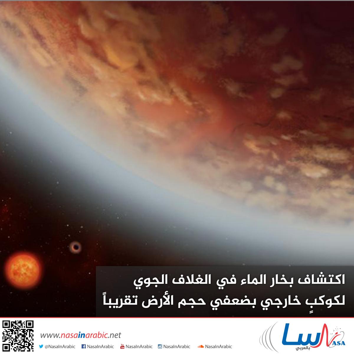 اكتشاف بخار الماء في الغلاف الجوي لكوكبٍ خارجي بضعفي حجم الأرض تقريباً