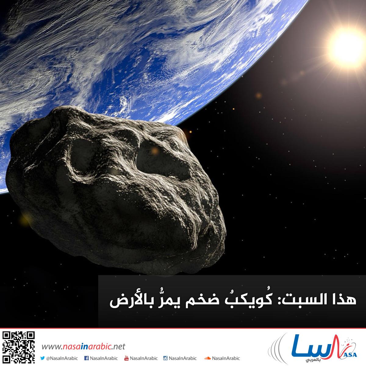 هذا السبت: كُويكبٌ ضخم يمرُّ بالأرض