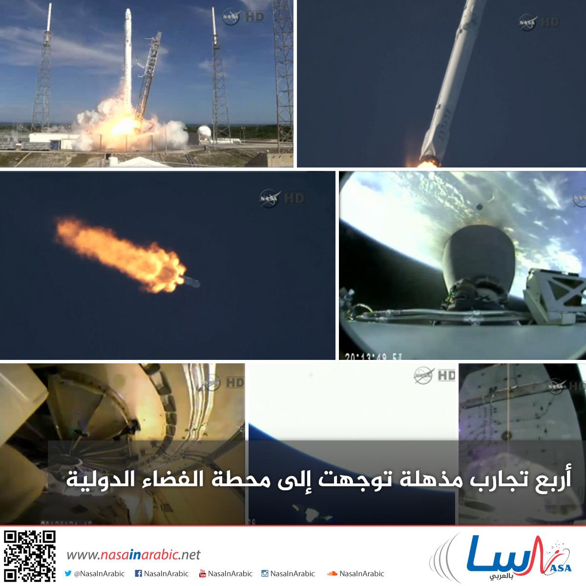 أربع تجارب مذهلة توجهت إلى محطة الفضاء الدولية