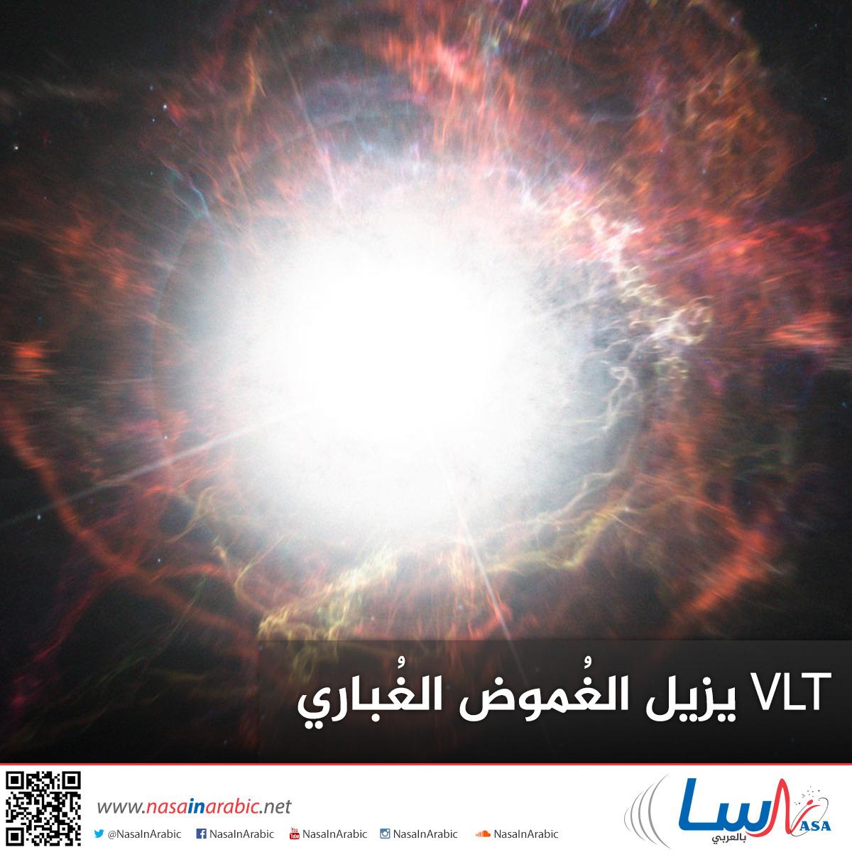 VLT يزيل الغُموض الغُباري