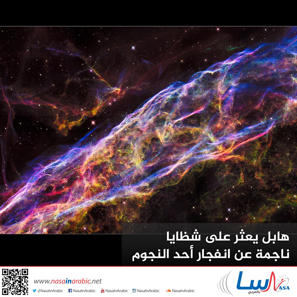 هابل يعثر على شظايا ناجمة عن انفجار أحد النجوم