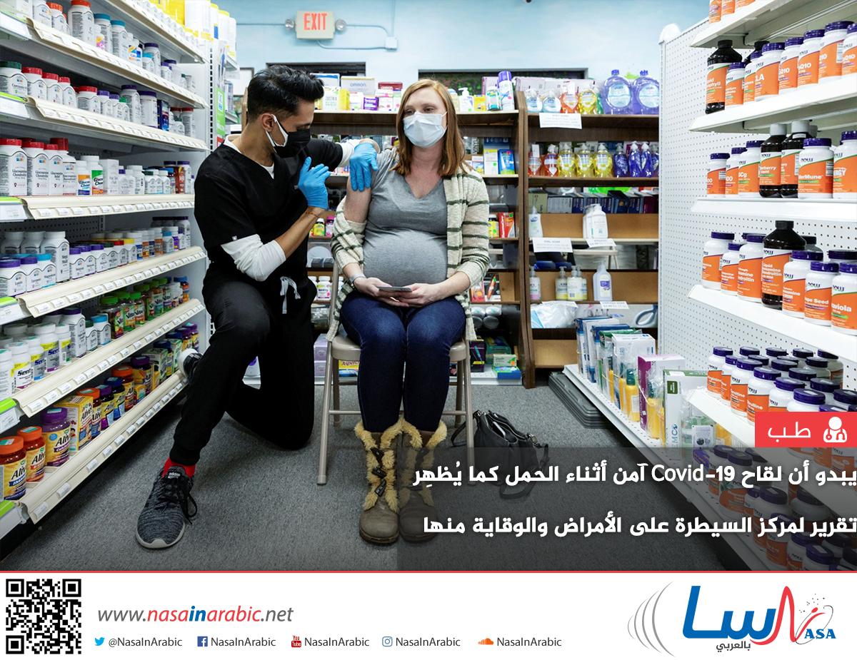 يبدو أن لقاح Covid آمن أثناء الحمل ، كما يظهر تقرير كبير لمركز السيطرة على الأمراض والوقاية منها