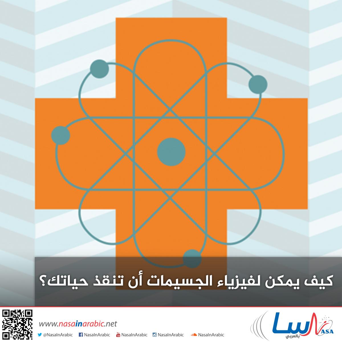 كيف يمكن لفيزياء الجسيمات أن تنقذ حياتك؟