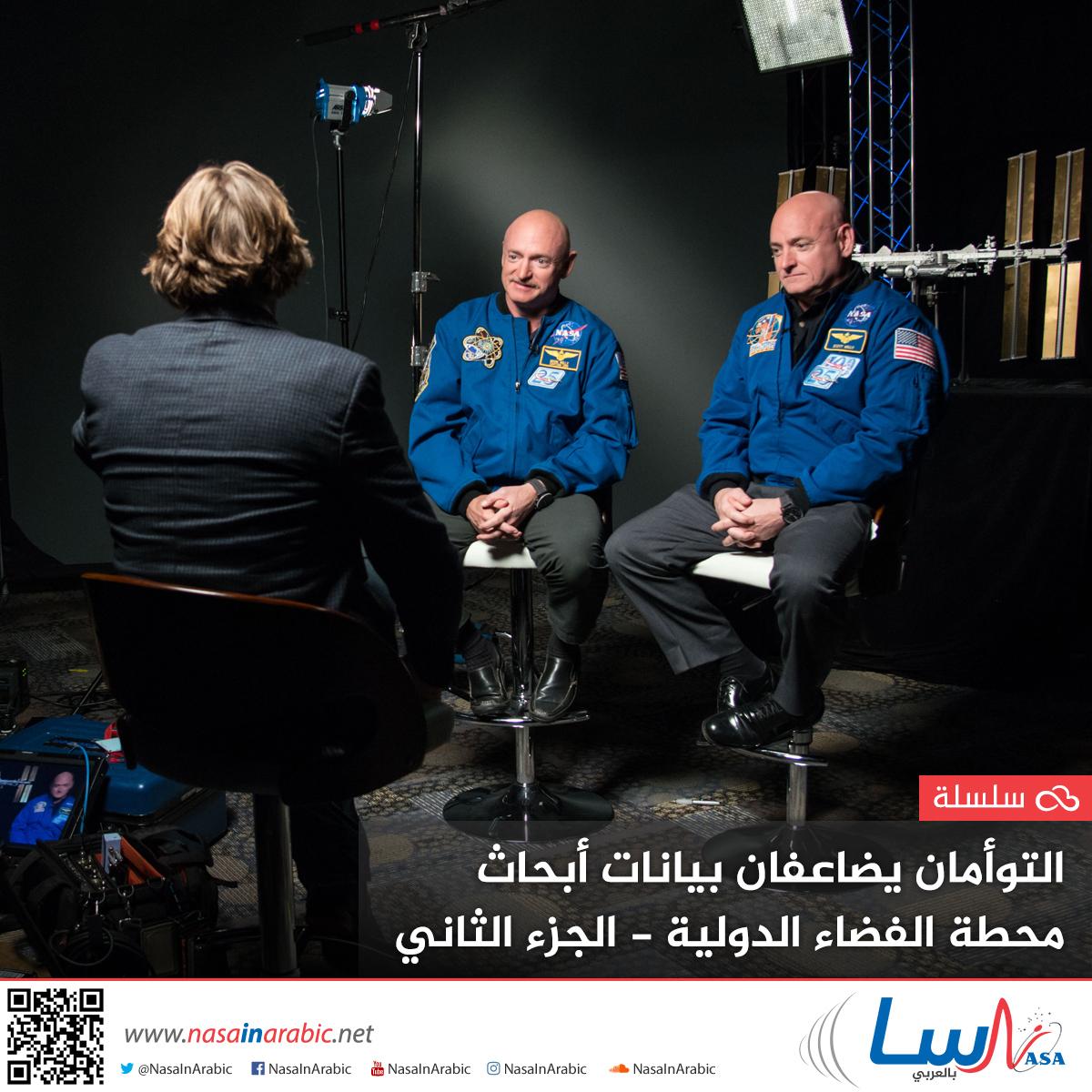 التوأمان يضاعفان بيانات أبحاث محطة الفضاء الدولية - الجزء الثاني