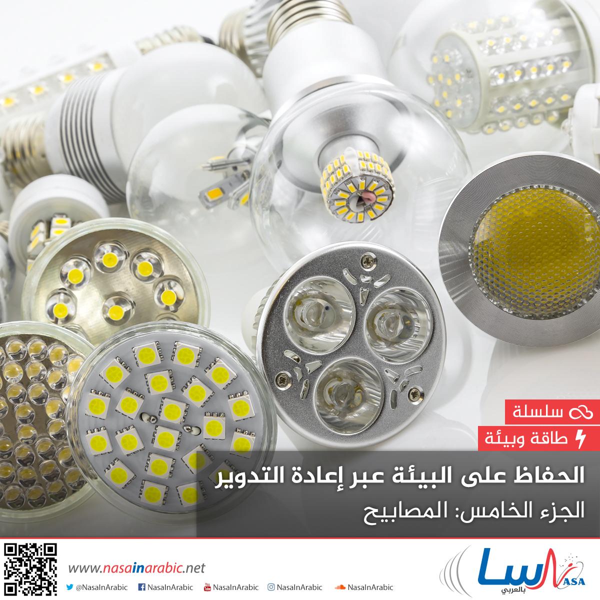 الحفاظ على البيئة عبر إعادة التدوير الجزء الخامس: المصابيح الكهربائية