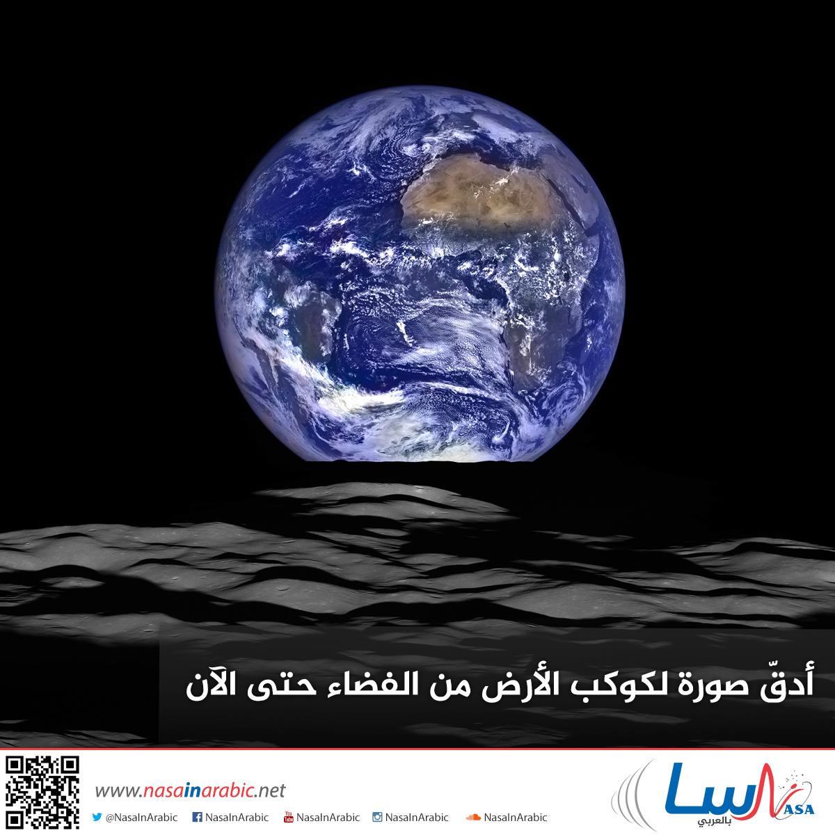 أدقّ صورة لكوكب الأرض من الفضاء حتى الآن