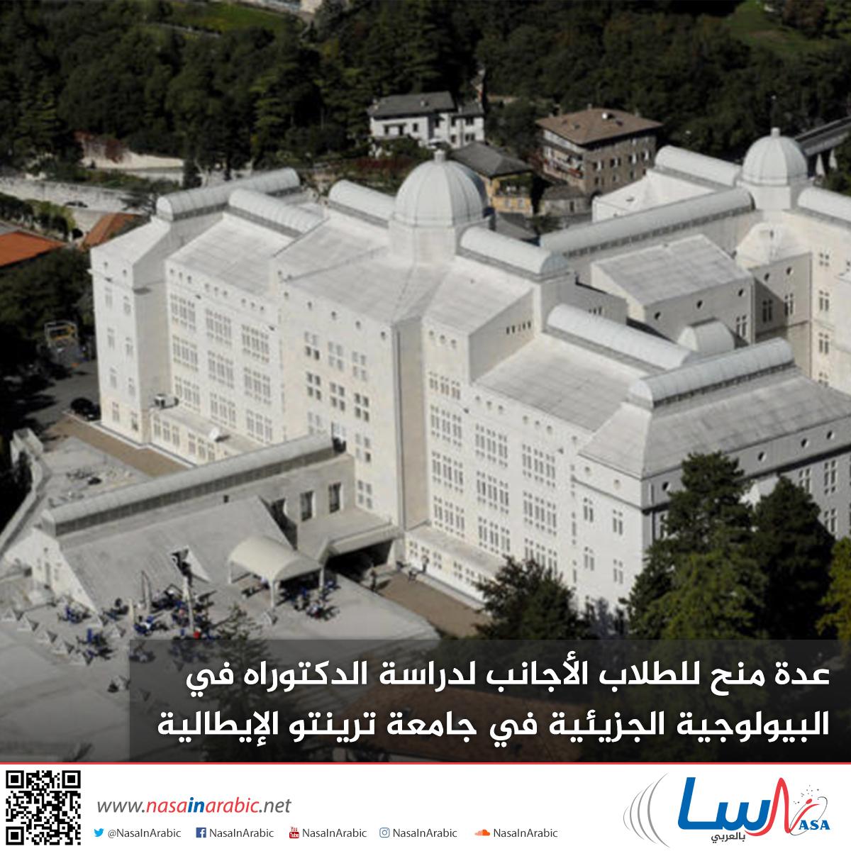عدة منح للطلاب الأجانب لدراسة الدكتوراه في البيولوجية الجزيئية في جامعة ترينتو الإيطالية