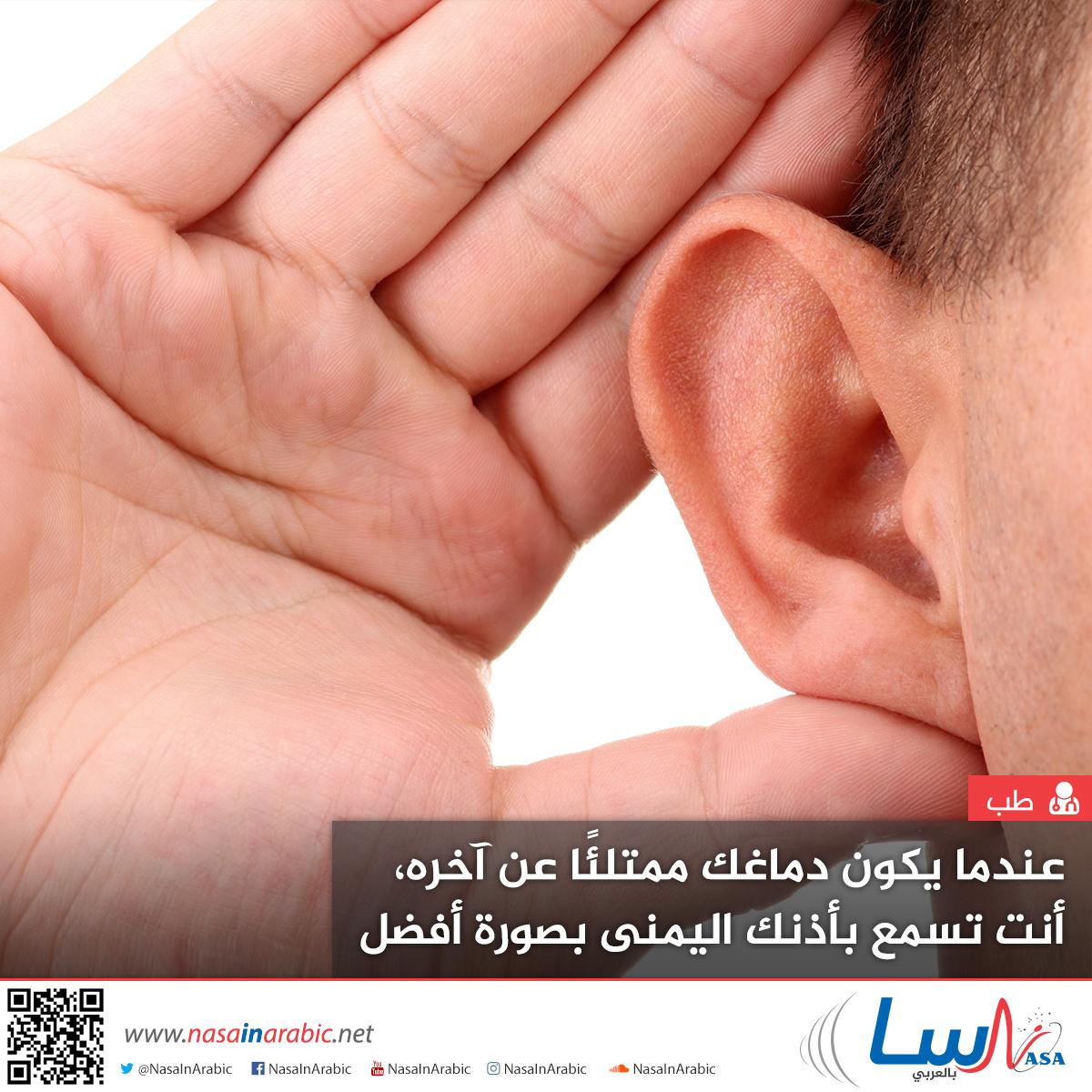 عندما يكون دماغك ممتلئًا عن آخره، أنت تسمع بأذنك اليمنى بصورة أفضل
