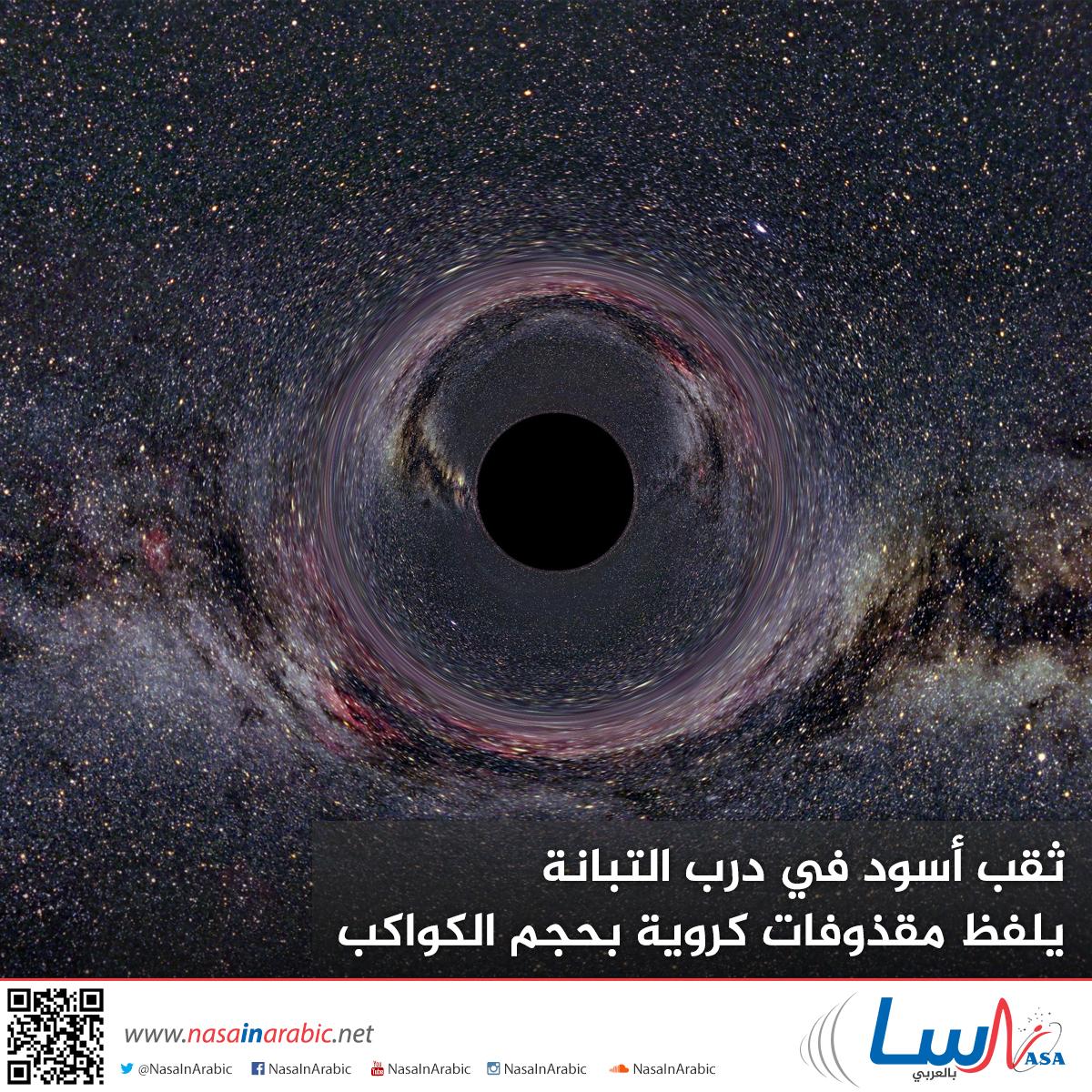 ثقب أسود في درب التبانة يلفظ مقذوفات كروية بحجم الكواكب