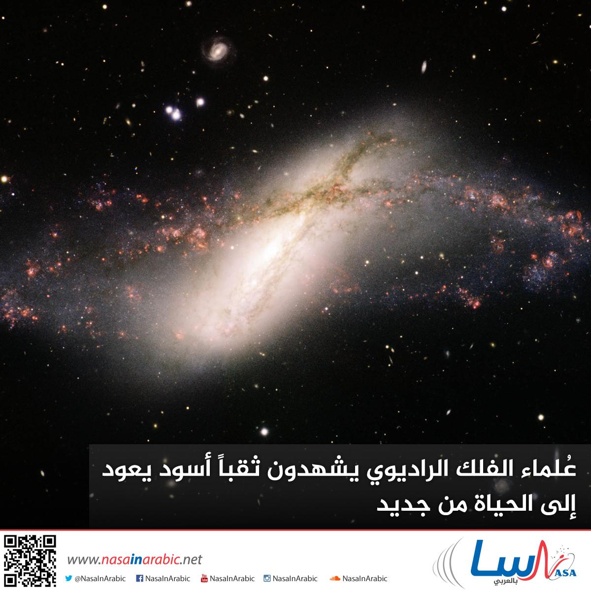 عُلماء الفلك الراديوي يشهدون ثقباً أسود يعود إلى الحياة من جديد