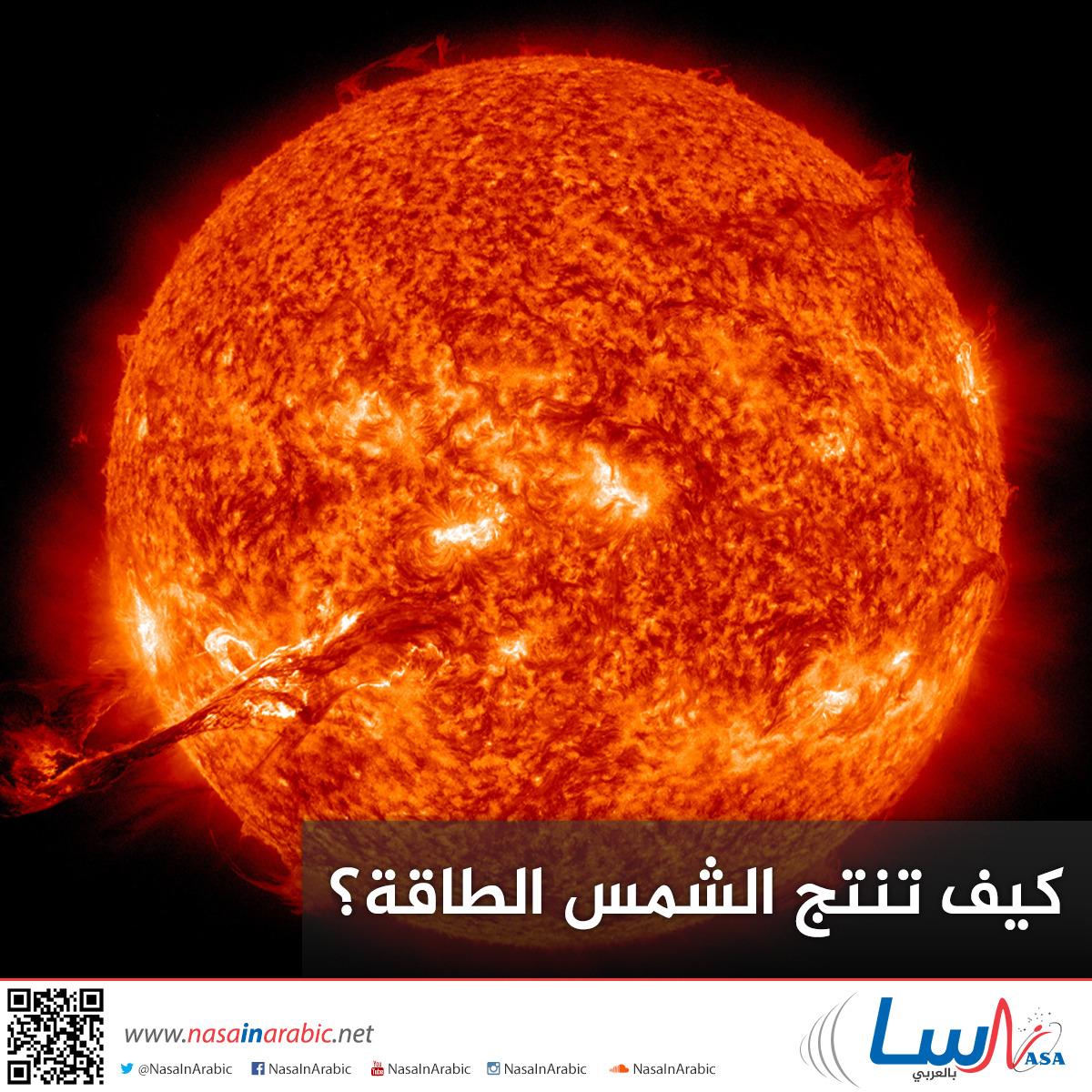 كيف تنتج الشمس الطاقة؟