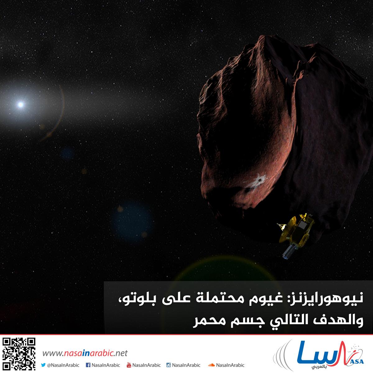 نيوهورايزنز: غيوم محتملة على بلوتو، والهدف التالي جسم محمر
