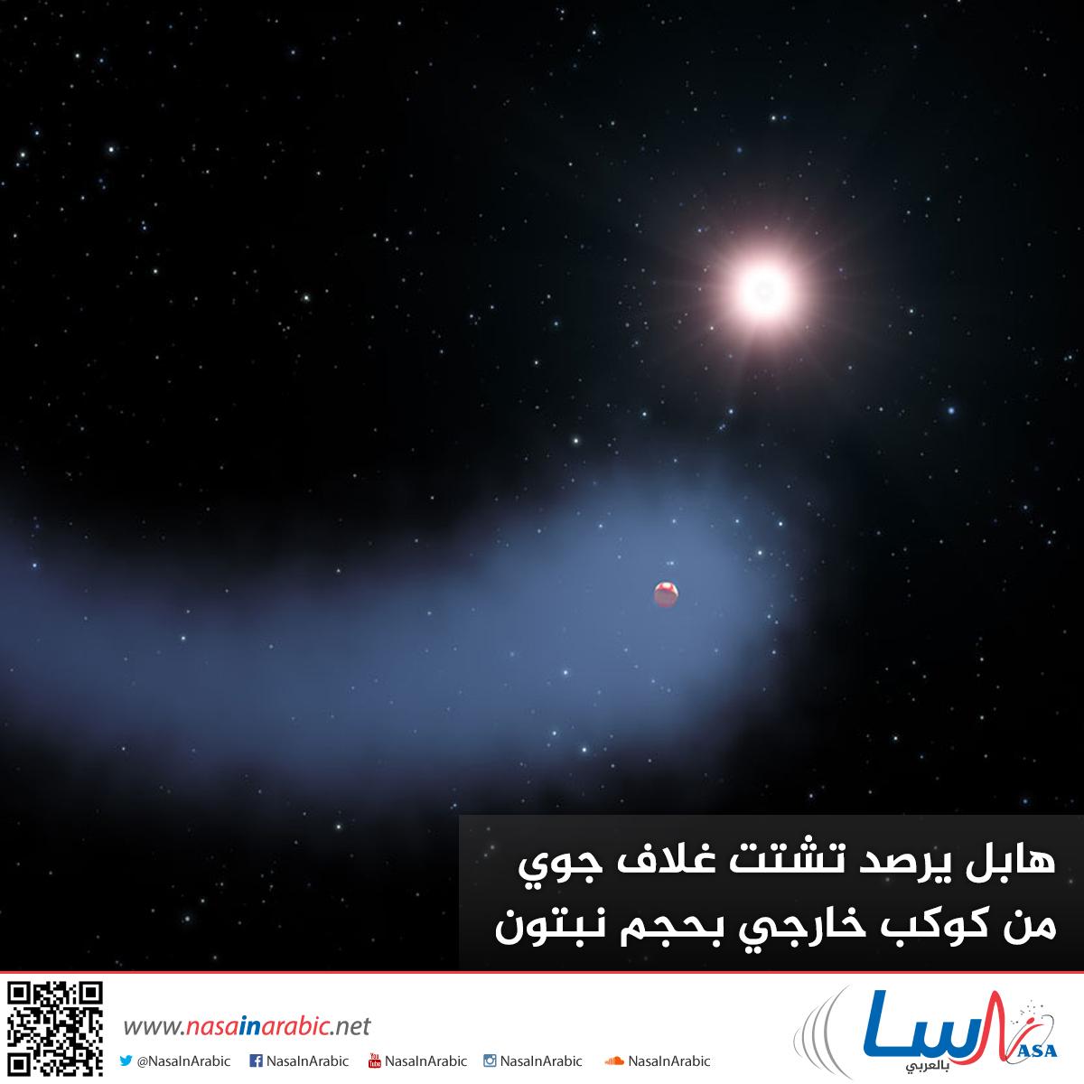 هابل يرصد تشتت غلاف جوي من كوكب خارجي بحجم نبتون