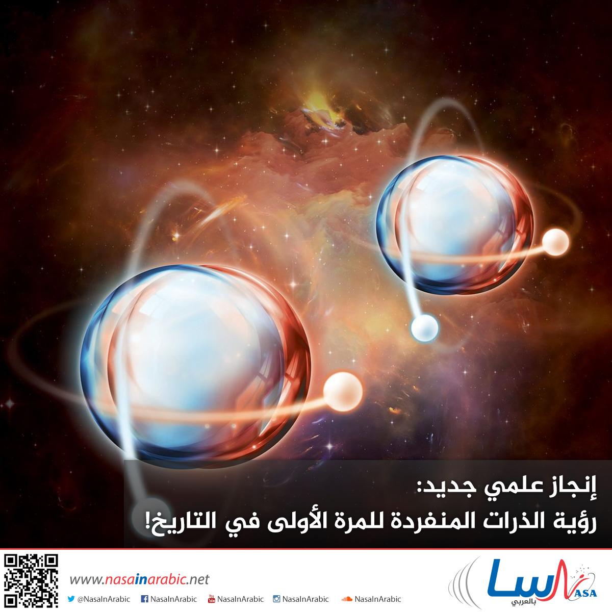 إنجاز علمي جديد: رؤية الذرات المنفردة للمرة الأولى في التاريخ!