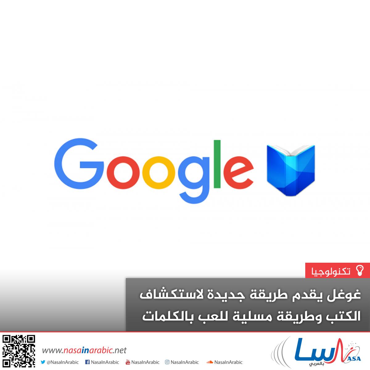 غوغل يقدم طريقة جديدة لاستكشاف الكتب وطريقة مسلية للعب بالكلمات