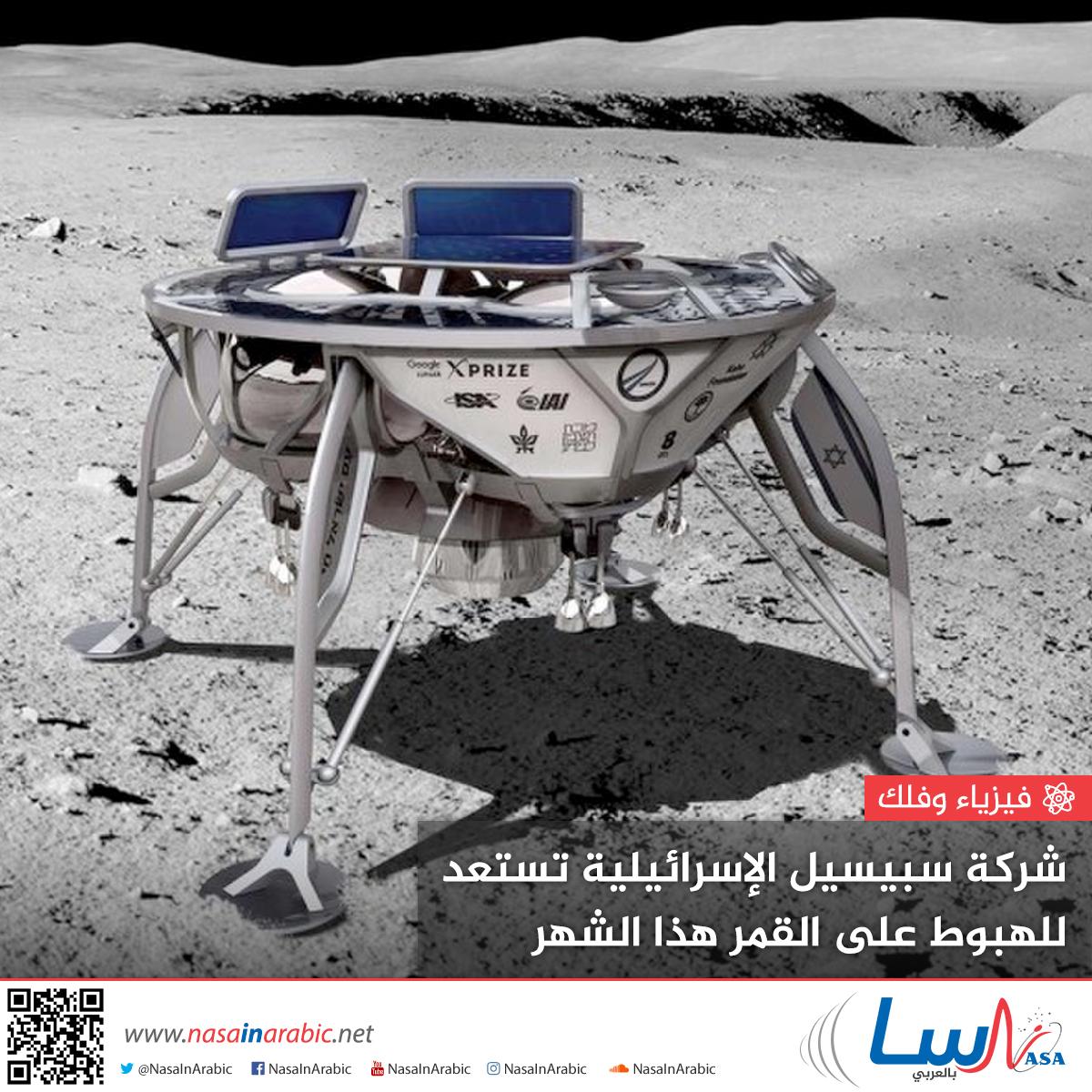 شركة سبيسيل الإسرائيلية تستعد للهبوط على سطح القمر هذا الشهر