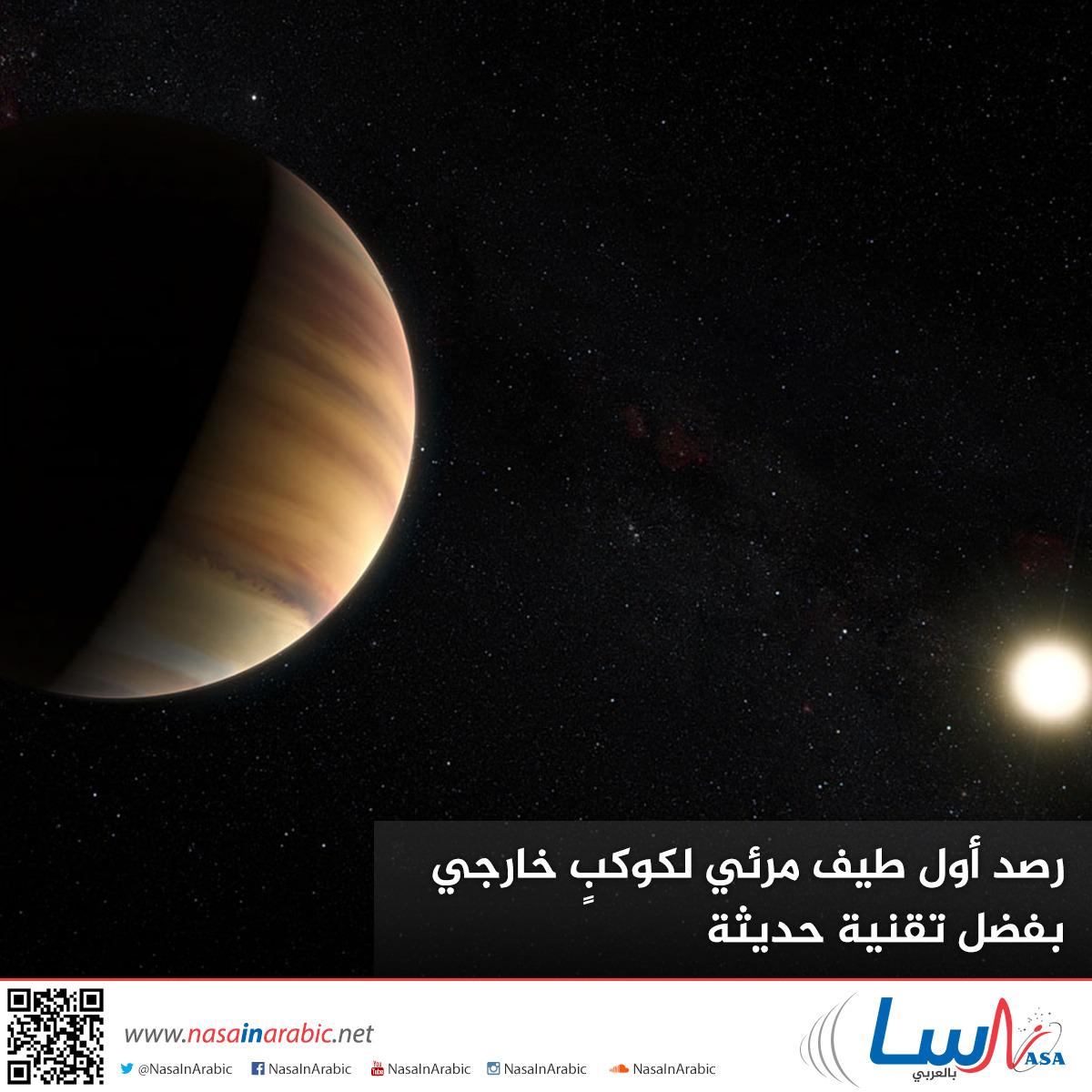 رصد أول طيف مرئي لكوكبٍ خارجي بفضل تقنية حديثة