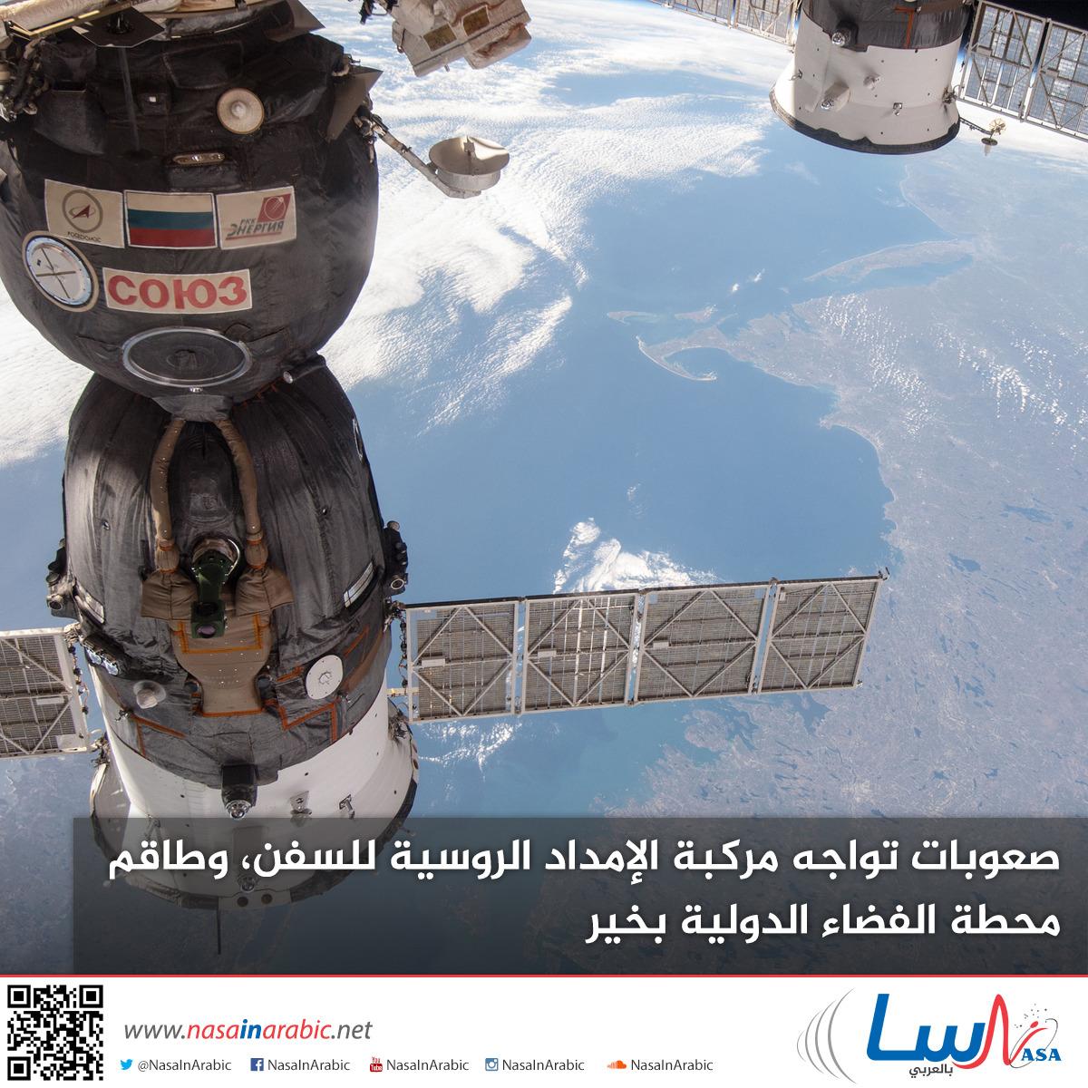 صعوبات تواجه مركبة الإمداد الروسية للسفن، وطاقم محطة الفضاء الدولية بخير
