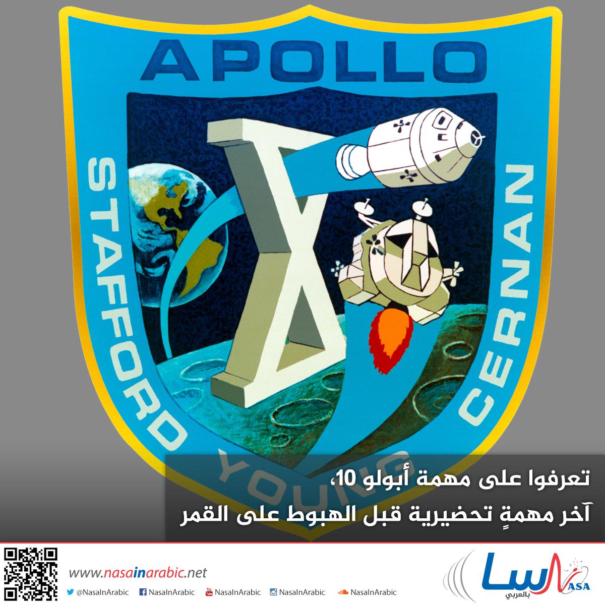 تعرفوا على مهمة أبولو 10، آخر مهمةٍ تحضيرية قبل الهبوط على القمر
