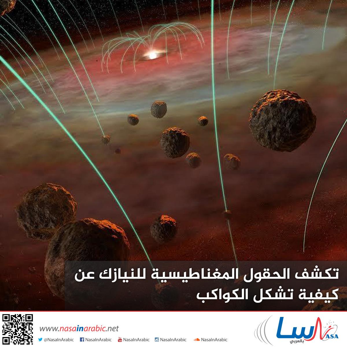 تكشف الحقول المغناطيسية للنيازك عن كيفية تشكل الكواكب