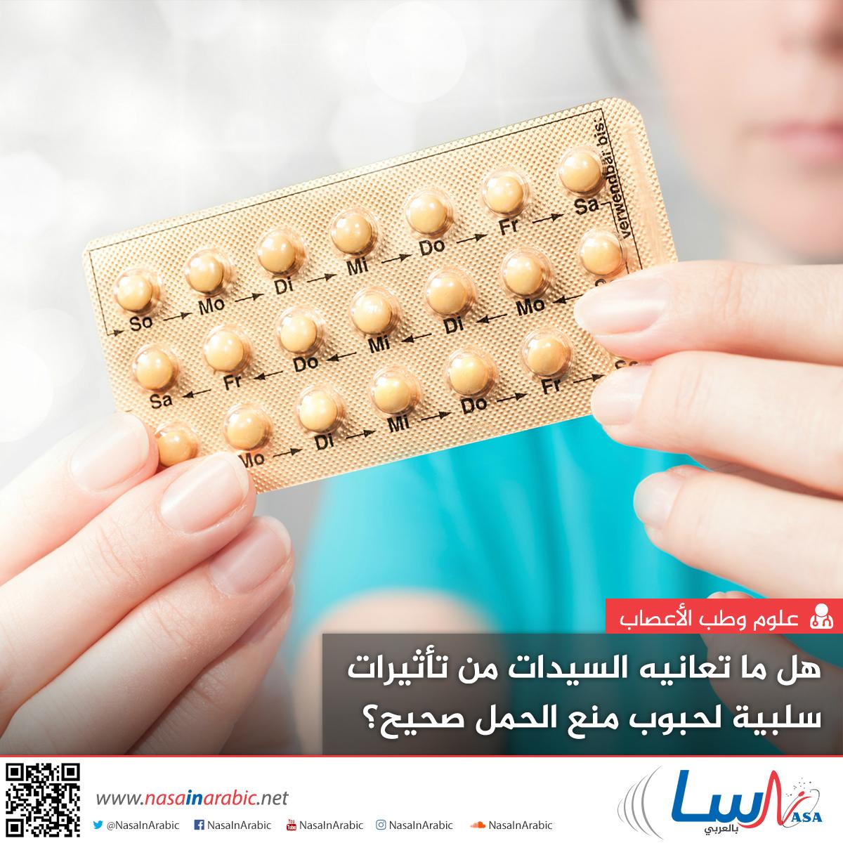 هل ما تعانيه السيدات من تأثيرات سلبية لحبوب منع الحمل صحيح؟