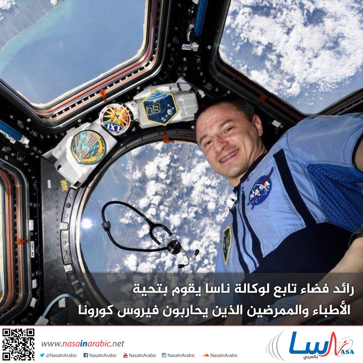 رائد فضاء في وكالة ناسا يقوم بتحية الأطباء والممرضين الذين يحاربون فيروس كورونا من المدار