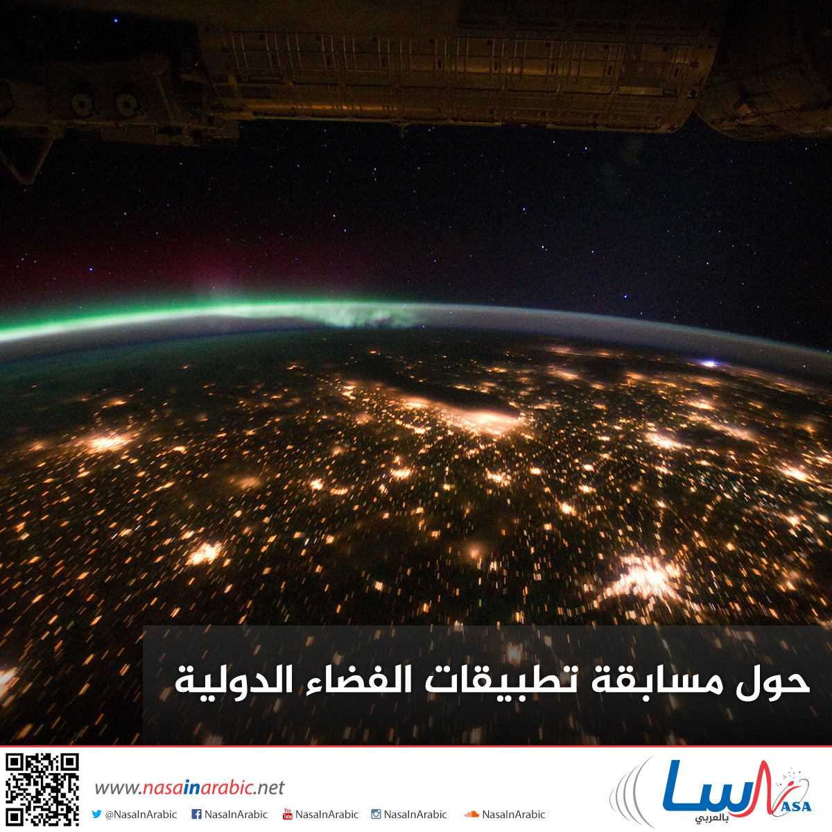 حول مسابقة تطبيقات الفضاء الدولية