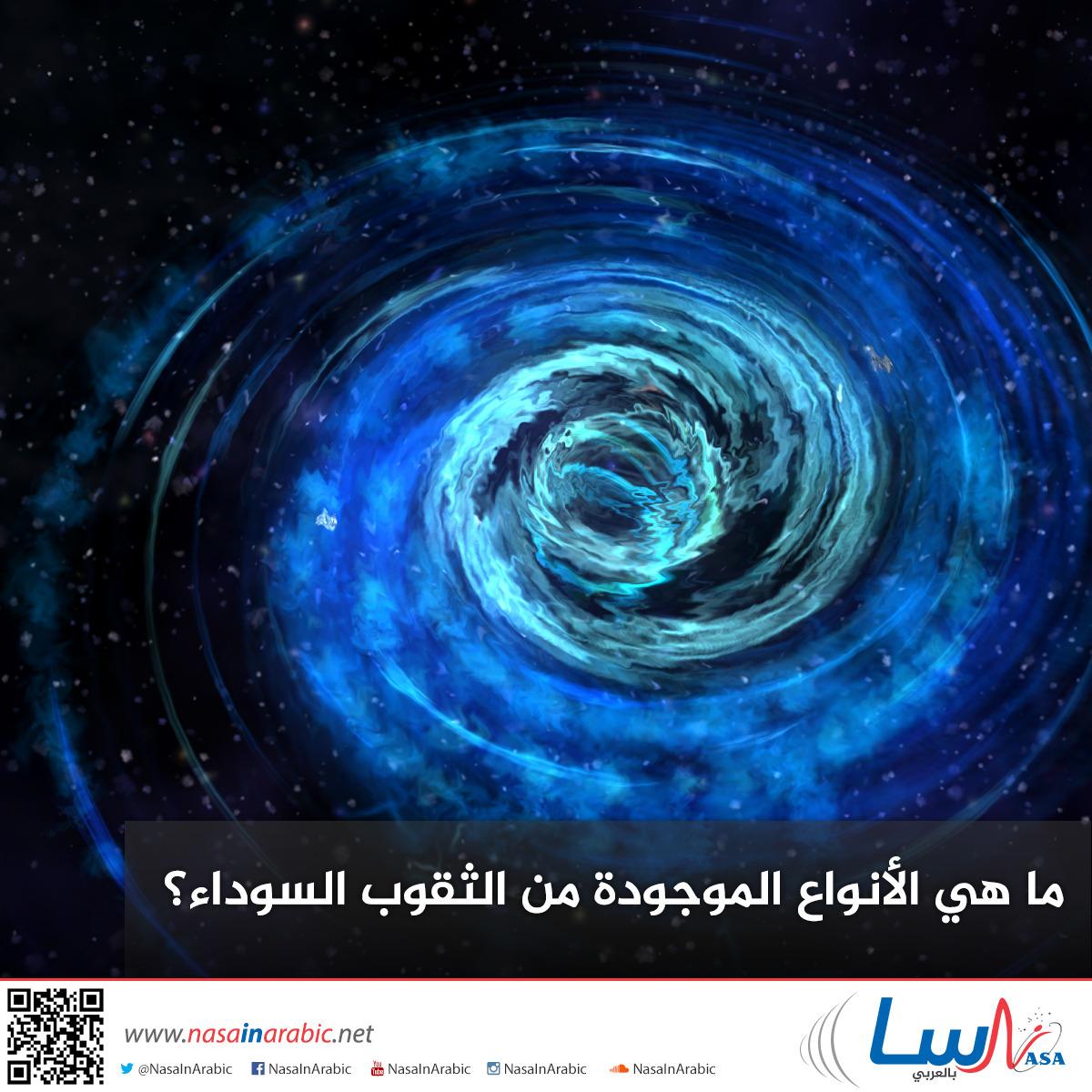 ما هي الأنواع الموجودة من الثقوب السوداء؟